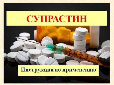 Супрастин (таблетки, раствор для инъекций): Инструкция по применению