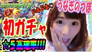【モンスト】初ガチャ!10連!??チャレンジ!【うなぎのつぼ】