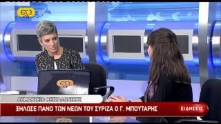 Δελτίο ειδήσεων ΕΡΤ ΕΡΤ3 07/12/2014