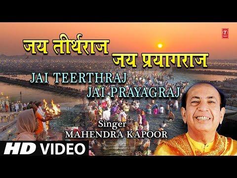 जय तीर्थराज जय प्रयागराज I Jai Teerthraj Jai Prayag raj I MAHENDRA KAPOOR I Full HD Video
