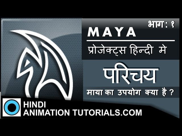 Introduction to Maya in HINDI Part 07
