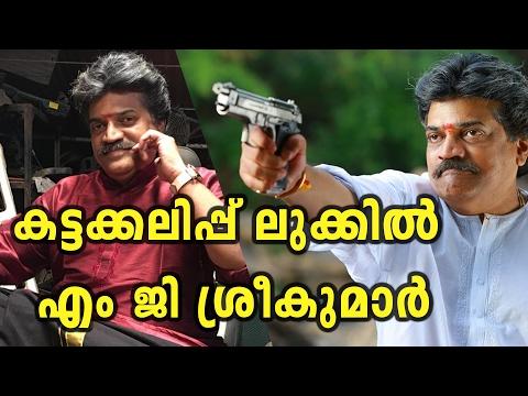Kattakalippu Look MG sreekumar - Filmibeat Malayalam