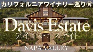 [カリフォルニアワイナリー巡り⑩] ピカソやレンブラントの作品が展示されているデイビス・エステイト Davis Estate Winery, Napa Valley