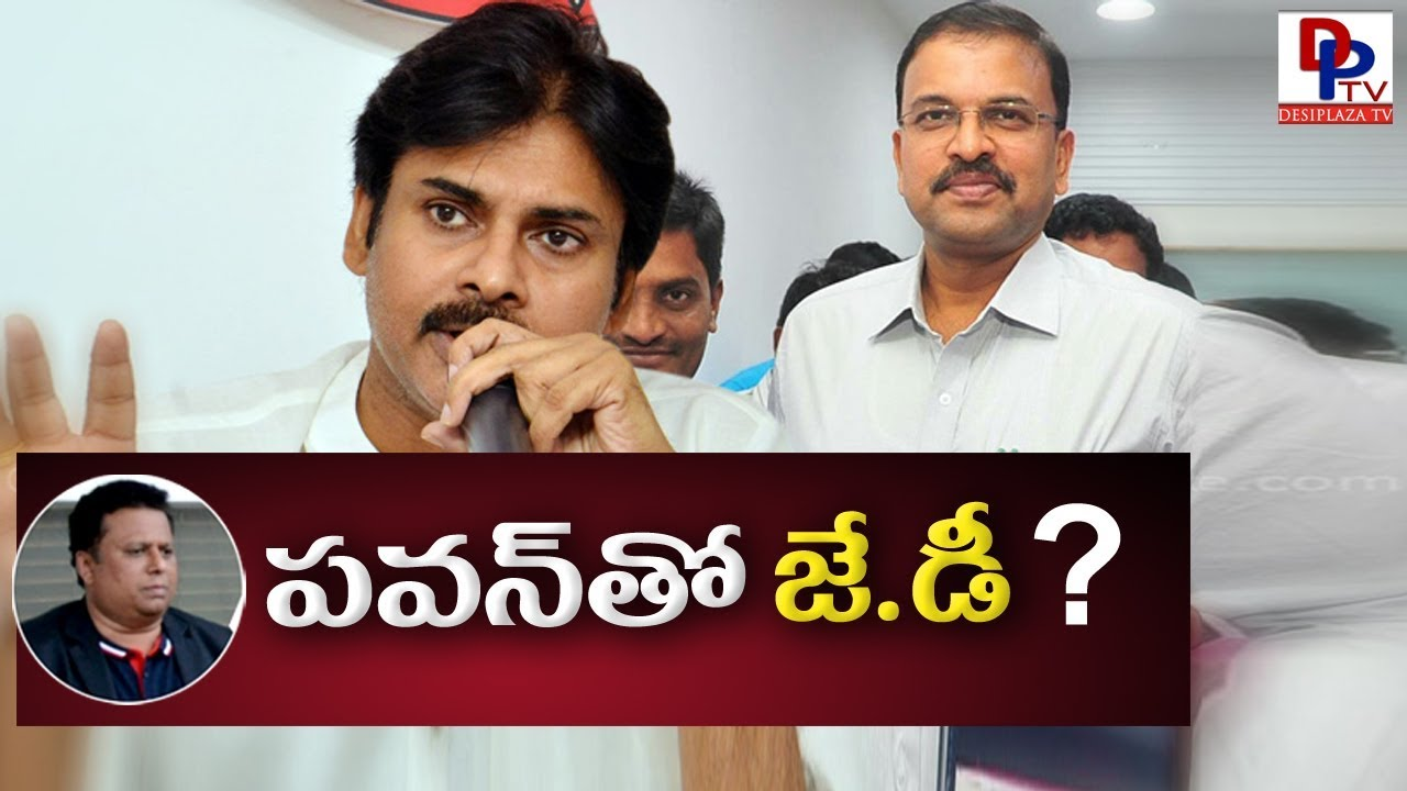 పవన్‌తో జే.డి ? II JD Lakshmi Narayana To Join In Janasena Party ?