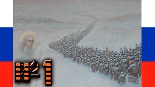 Герои Гражданской: Красные против Белых 1918-1923 #1 - Ледовый поход: второй прорыв