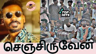#presidency college students | #Dhanush songs | Dhanush Birthday celebration song 2019 | gana kishor