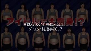 【ダイエット】「ダイエット総選挙2017」で紹介された4つの減量方法まとめ 餅田コシヒカリ 検索動画 28