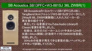 SB Acoustics SB13PFC+W3-881SJ 36L ZWBRスピーカー(1)