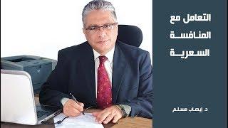التسعير: التعامل مع المنافسة السعرية وحروب الأسعار - د. إيهاب مسلم