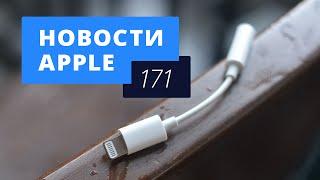 Новости Apple, 171 выпуск: Наушники для iPhone 7, проект Titan и Apple Pay в России