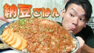 【大食い】納豆ごはん 総重量6.0kg~ねぎ味噌納豆ご飯&簡単混ぜご飯~
