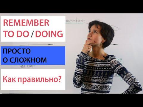 Remember DO Or Remember DOING. Инфинитив или герундий. В чем же отличие?