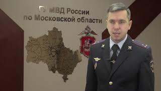 Полицейские Московской области задержали работника магазина, присвоившего себе денежные средства
