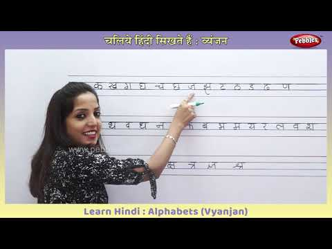 Learn To Write Hindi Alphabets - Swar, Vyanjan   हिंदी लिखना सीखें   Hindi Writing Practice