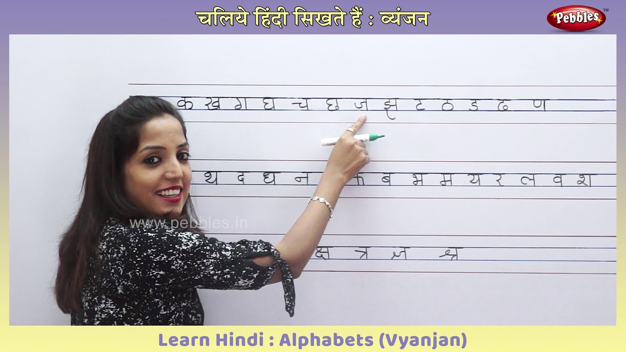 Learn To Write Hindi Alphabets Swar Vyanjan