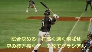 福岡ソフトバンクホークス ユリスベル・グラシアル応援歌