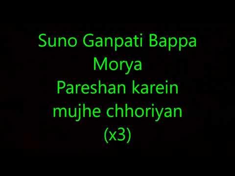 Suno Ganpati Bappa Morya Lyrics