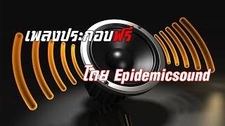 เพลงฟรีรอบ 2 Epidemicsound! thumbnail