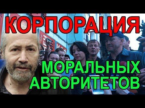 Моральный авторитеты России? Леонид Радзиховский