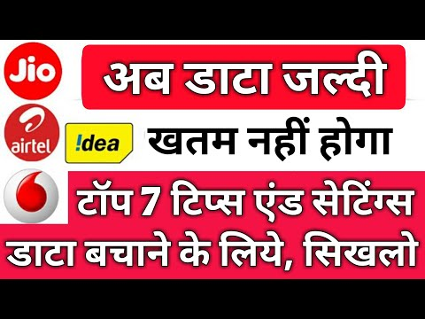 Top 7 Data Saving Tips For Android | Save Data In Android | 7 Tips To Do More In JIO 1GB Data Limit