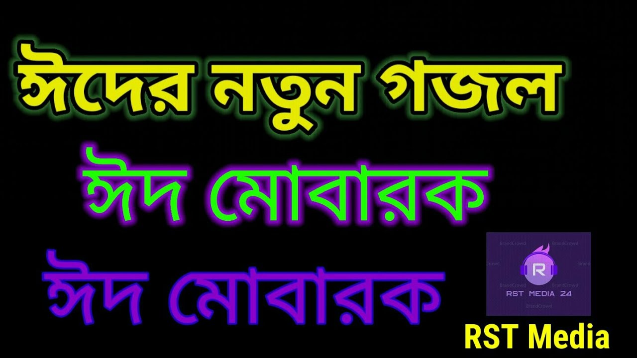 Download ঈদের নতুন গজ  ঈদ মোবারক ঈদ মোবারক  Eid mubarok Md Rakibul islam  RST Media