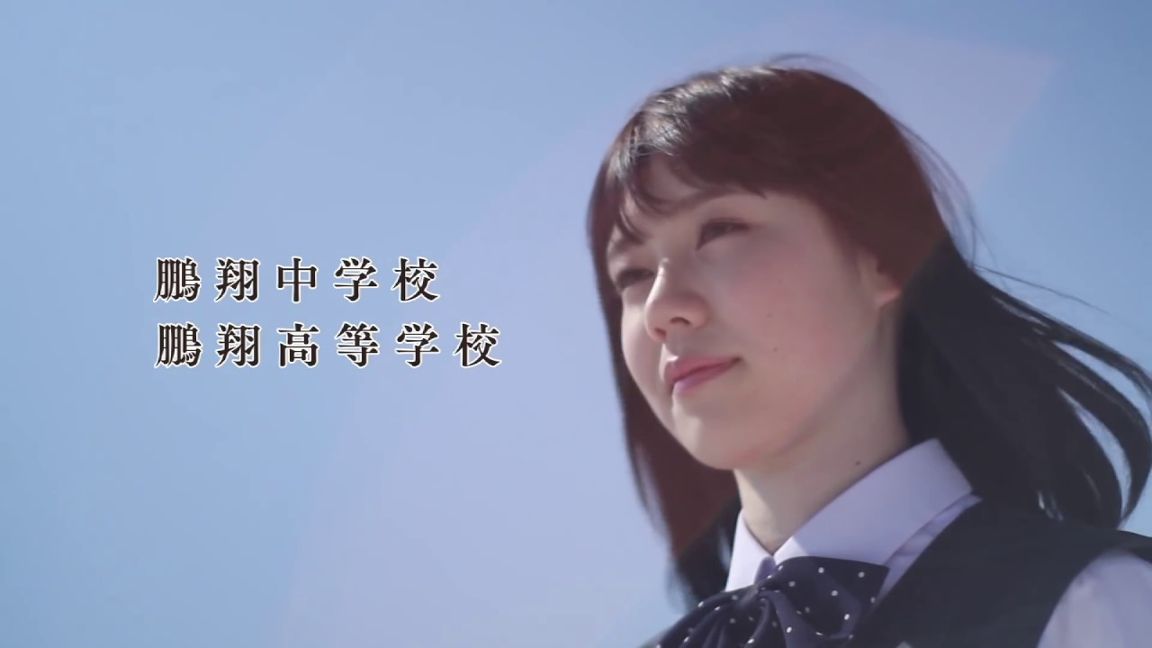 鵬翔中学校・高等学校