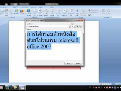 สอนใส่กรอบอักษรด้วยmicrosoft office 2007.mp4