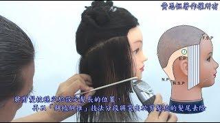 黃思恒編製數位美髮影片-不對稱邊緣層次Bob剪髮-自然分配正斜外輪廓裁剪