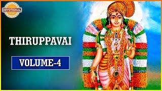 Thiruppavai Pasurams | Goddess Goda Devi | Dhanurmasam Pujalu | Volume 4 | Devotional TV