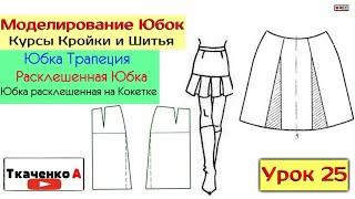 Моделирование: Юбка трапеция, Расклешенная юбка, Расклешенная юбка на кокетке. Урок 25