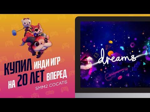 ИНДИ НА 20 ЛЕТ - ЭЧ2D (DREAMS)