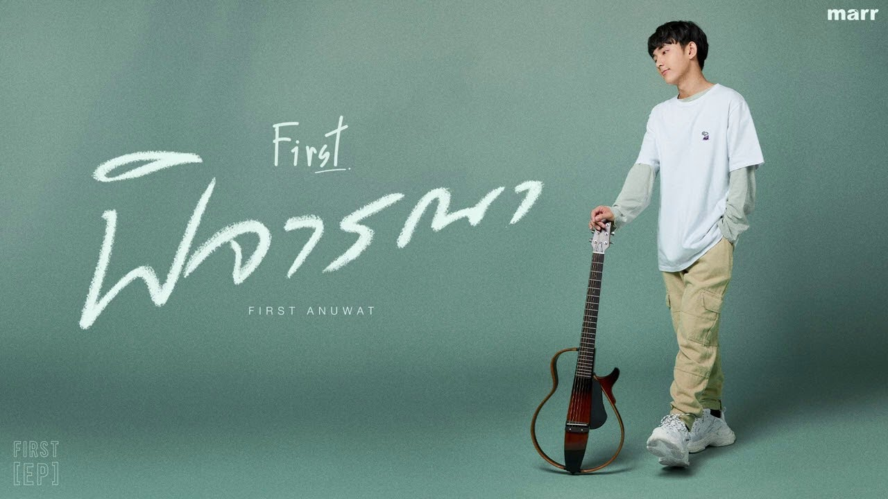 Download พิจารณา (Consider) | First Anuwat「Official Audio」