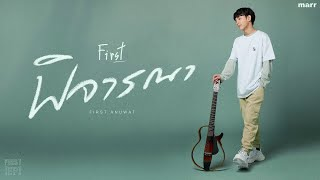 พิจารณา (Consider) | First Anuwat「Official Audio」