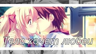 【Mix】- Тело хочет любви (Аниме романтика + Anime Mix + AMV )+(На конкурс)