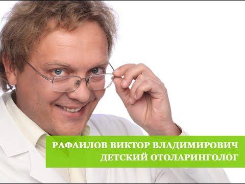 Детский отоларинголог. Казань.