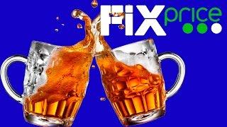 Обзор дешевое пиво фикс прайс fix price