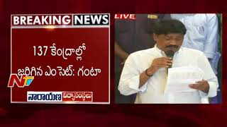 AP-EAMCET Results Released By AP Education Minister Ganta Srinivas Rao | AP EAMCET Results 2018