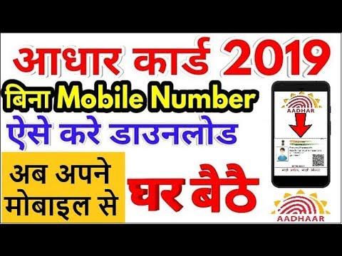 UIDAI New Update 2019 #अब आधार कार्ड प्रिंट कराएं बिना रजिस्टर्ड मोबाइल नंबर के अपने स्मार्टफोन से |