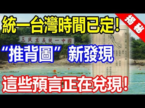 """中國統一台灣的時間定了?""""推背圖""""又有新發現,這些預言正在兌現!"""