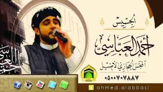 قصيدة هل تقبلوني بصوت المنشد المبدع أحمد العباسي