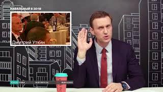 Навальный о ЧВК Вагнер и гибели российских наемников в Сирии