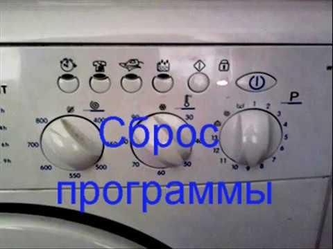Сброс программы стиральной машины Indesit