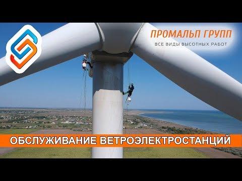 Обслуживание ветроэлектростанций. Ветряки. Клининг. Промышленный альпинизм. Зелёный тариф.