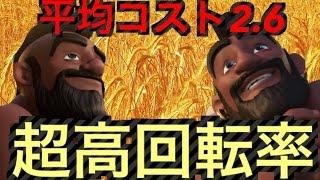 【クラロワ】平均コスト2.6の超高回転率デッキ!穴掘り師で回転しまくれ!! thumbnail