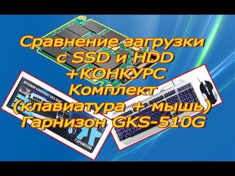 Загрузка с SSD и с HDD (сравнение)