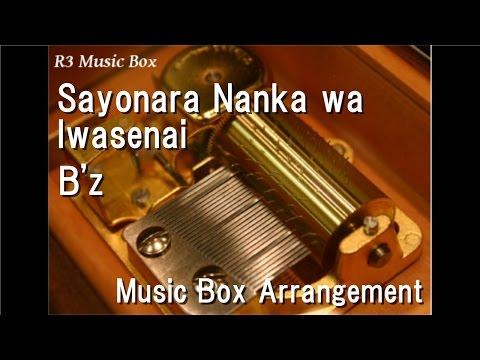 Sayonara Nanka wa Iwasenai/B'z [Music Box]