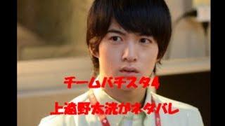 上遠野太洸が新ドラマ・チームバチスタ4の螺鈿(らでん)迷宮のキャストに...