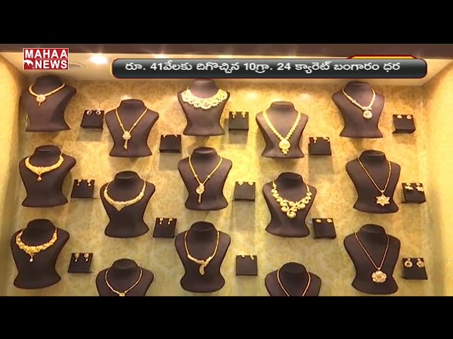 Slight Changes On 22 & 24 Carat Gold Price In Hyderabad Market | MAHAA NEWS