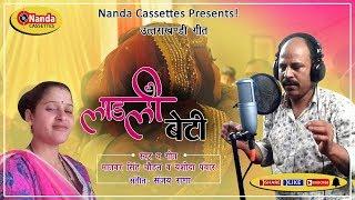 Laadli Beti | Matwar Singh Chauhan| Negi & Yashoda Panwar | New Garhwali Song 2018