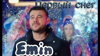 Смотреть клип Emin - Первый Снег